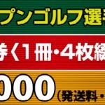 ticket_img01