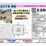 狭山台3丁目加賀山氏売地