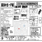 狭山台 石川栄一宅販売図面